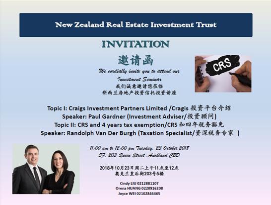 源盛国际贵宾俱乐部2018年10月活动――新西兰投资讲座