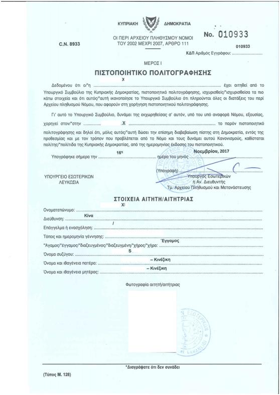 【成功案例】塞浦路斯护照:北京某企业高管X先生