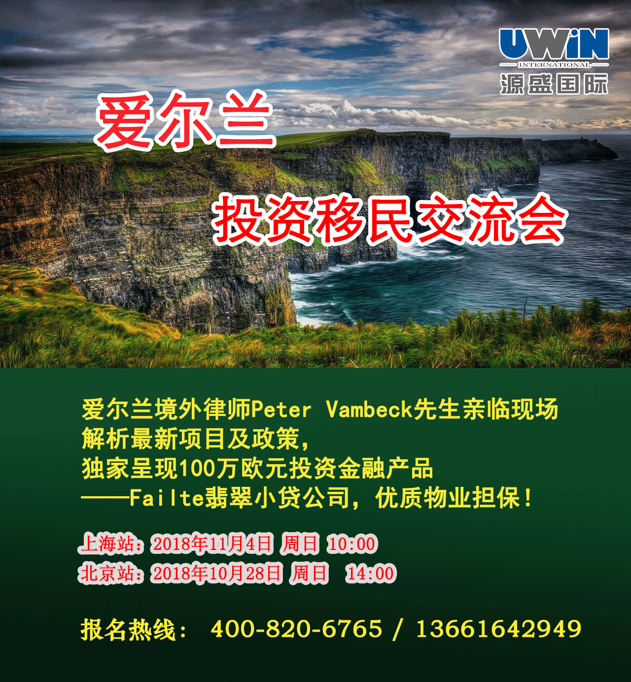【上海】11月4日召开爱尔兰投资移民专题讲会!